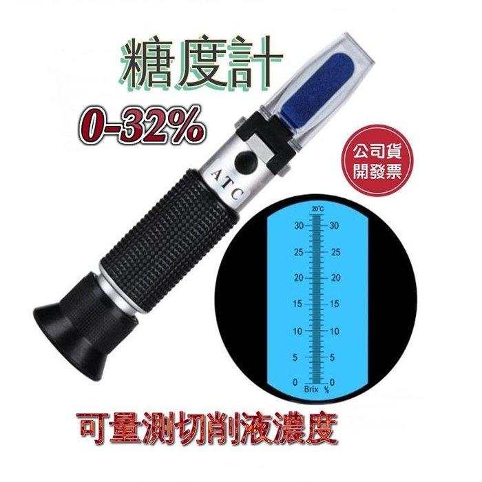 糖度計 測甜度 甜度計 0~32% 自動溫度補償型 折光儀 手持式糖度儀 溫度計 食品溫度計 食品甜度計 水果甜度計