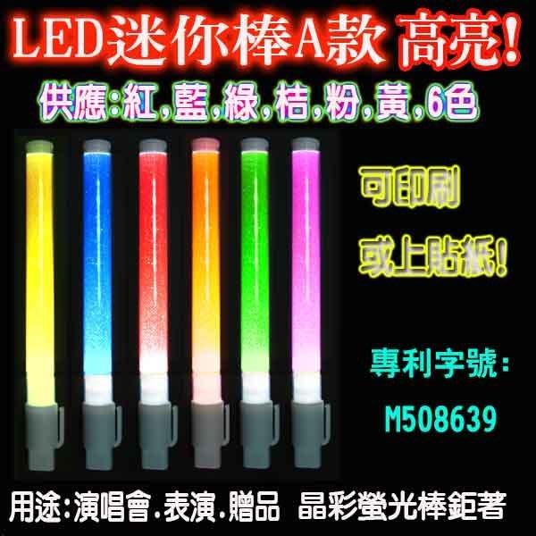 LED迷你棒A款 迷你螢光棒 led韓版應援棒 led燈板棒 led應援棒 led手燈 led螢光棒 晶彩光棒