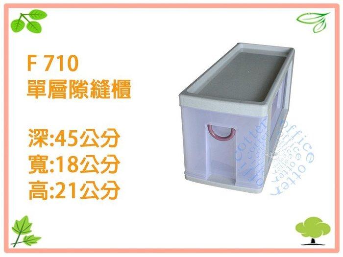 【otter】家寶 單層隙縫櫃 F-710 法成 HAPPY 隙縫櫃 收納箱 整理箱 F710