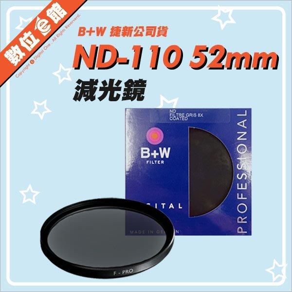 【分期免運費】完整盒裝  防偽貼紙 捷新公司貨 數位e館 B+W ND-110 ND1024 52mm 減光鏡 減10格