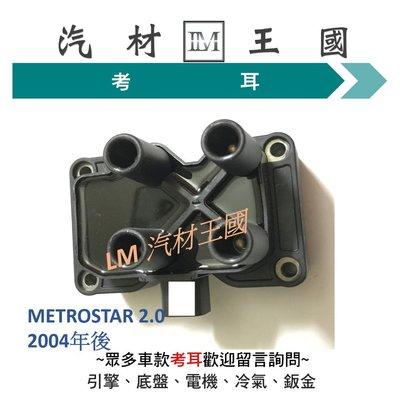 【LM汽材王國】 考耳 METROSTAR 2.0 2004年後 副廠 高壓線圈 點火線圈 考爾 NISSAN 裕隆