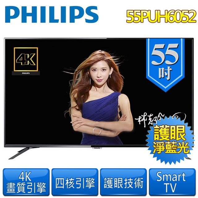 【免運費】PHILIPS 飛利浦 55PUH6052  55型 4K LED低藍光智慧 電視/顯示器(含電視視訊盒)
