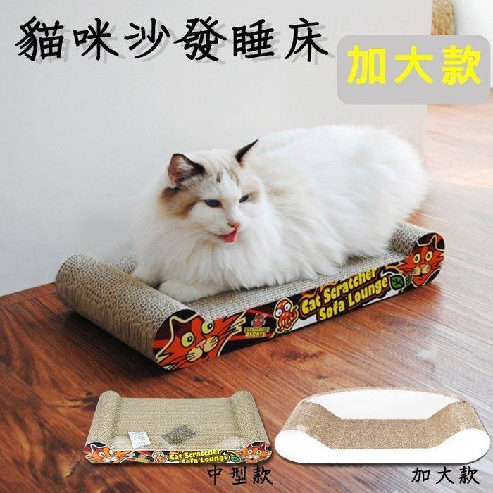 【限量加贈 寵物皮革項圈 隨機x2】寵愛款 加大款 貓咪沙發睡床/瓦楞紙磨爪板/沙發型/貓睡床/躺椅/抓板/贈乾燥貓薄荷