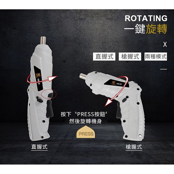 人氣熱銷 自帶LED工作照明燈 電動螺絲起子套裝 輕巧便攜 迷你變形電動螺絲起子-47件組(BJ2001-47)