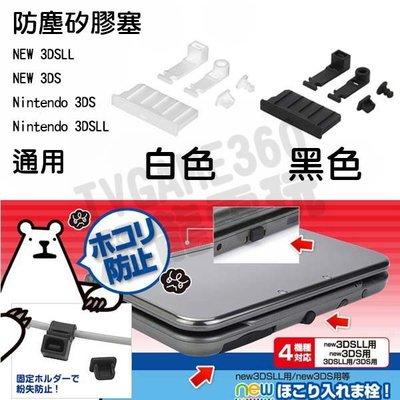 任天堂 3DS 3DSLL XL NEW3DS New3DSLL 防塵塞 卡槽防塵塞 矽膠塞【台中恐龍電玩】
