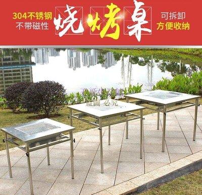 【王哥廠家直銷】304不銹鋼烤肉桌 燒烤桌 烤爐 烤肉架 烤肉爐