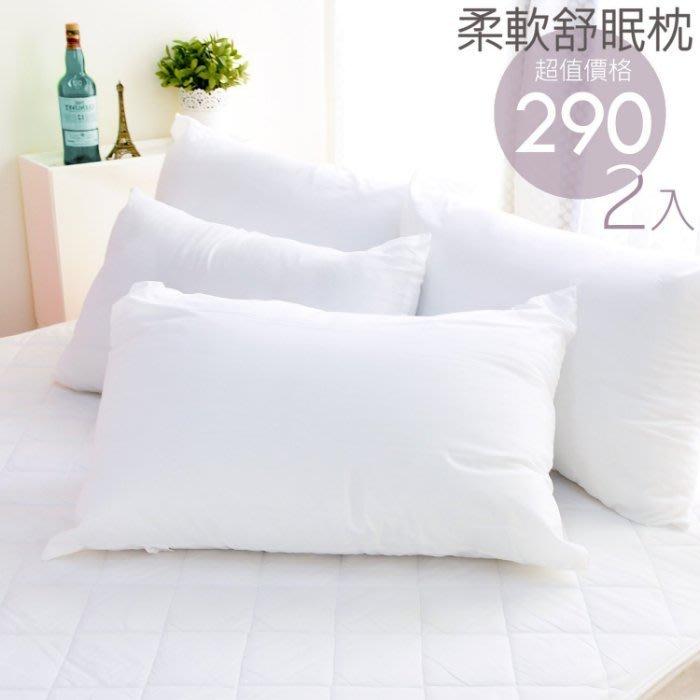 【生活提案】超值2入290元 台灣製造MIT 蓬鬆舒眠柔軟枕頭(2入)質感細緻/乾淨透氣衛生也有羽絨枕.乳膠枕/可自取