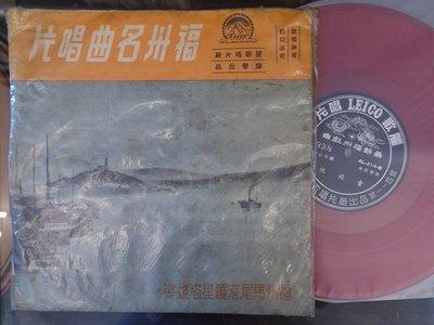 【柯南唱片】福州布袋戲//賣楊桃/紫玉叉>10吋LP