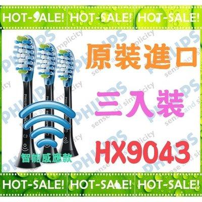 《原裝進口》Philips HX9043 /96 飛利浦音波牙刷 智臻潔淨刷頭組 (HX9903/HX9924適用)