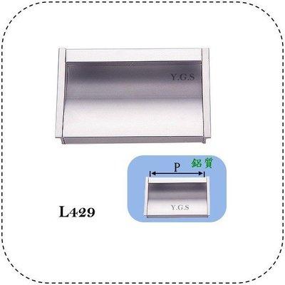 Y.G.S~取手五金系列~L429鋁質戶引手 櫥櫃取手 (含稅)