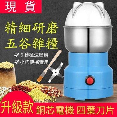台灣24H現貨 110V咖啡磨豆機 家用電動咖啡豆研磨機 小型研磨器 商用磨豆機 粉粹機 粉碎機 升級款 免運