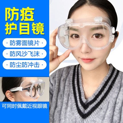 疫情防護用品 防霧護目鏡 ins透明防飛沫防風沙防花粉防水騎車安全防護眼鏡 防風防沙防飛濺 防飛沫護目鏡眼鏡