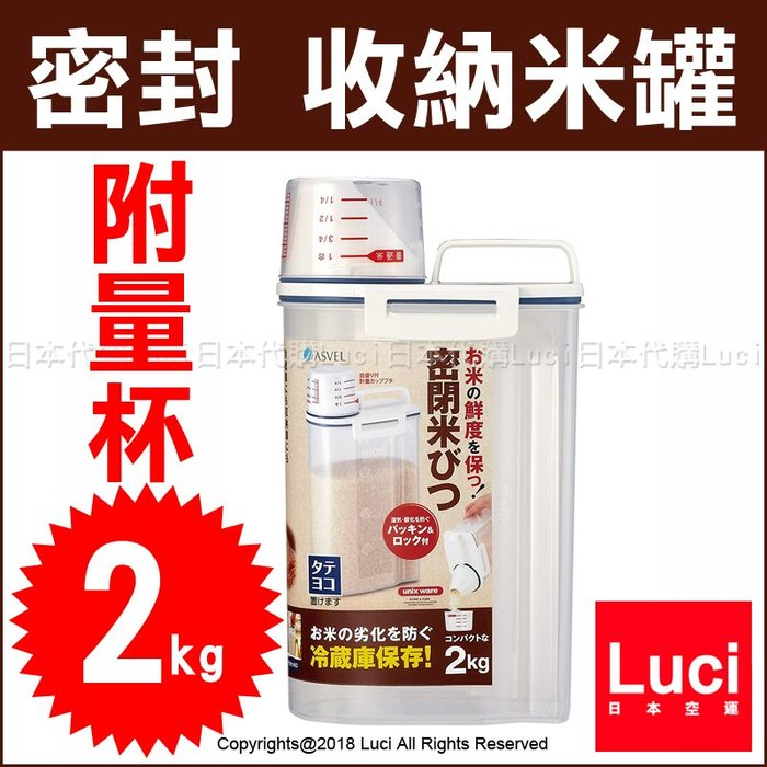 ASVEL 密封米罐 2kg 收納罐 密封罐 提把式 米箱 米筒  附量杯 LUCI日本代購