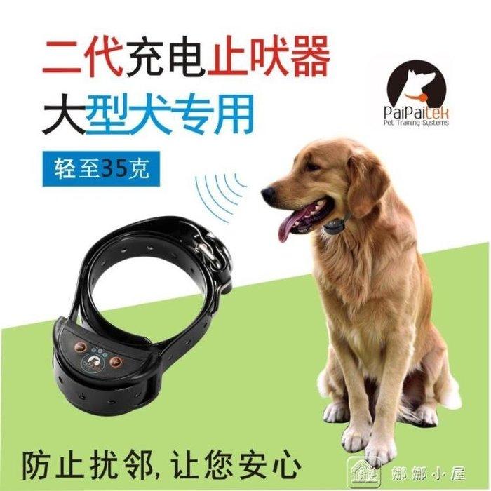 防狗叫項圈狗狗止吠器充電款大功率大中型犬自動電擊止叫寵物用品 igo全網最低價