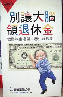 絕版舊書二手書 【別讓大腦領退休金】銀髮族生活第二春生涯規劃,低價起標無底價!免運費!