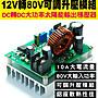【傻瓜批發】DC12V轉DC80V可調升壓模組 太陽能輸出穩壓 800W 10A 大功率 電壓表 板橋