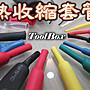 【ToolBox】國際大廠《Φ10mm彩色x100公尺》...