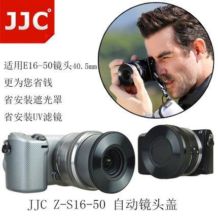 免運費 JJC索尼16-50mm微單40.5mm自動鏡頭蓋sony a5100 a6500 A6300 A6400