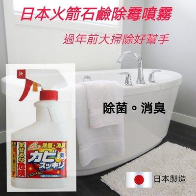 [現貨,大掃除好幫手] 日本火箭石鹼浴室除霉噴霧 400ml(超商取貨付款,8瓶以下請改運費60元)