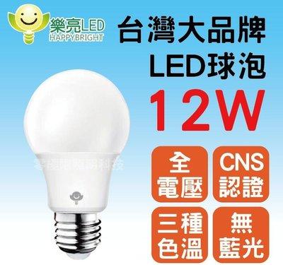 ✦附發票✦30顆超取免運【LED 12W球泡】護眼 台灣優質大品牌 高亮度 限量促銷 LED燈泡 無藍光 自然光 CNS 台南市