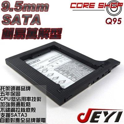 ~酷銳科技~佳翼 JEYI 簡易型散熱加強版9.5mm SATA第二顆硬碟托架 光碟機轉接硬碟 Q95 新品