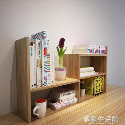 創意桌面書架置物架小書櫃簡易學生桌上收納架兒童辦公桌迷你書架YTL