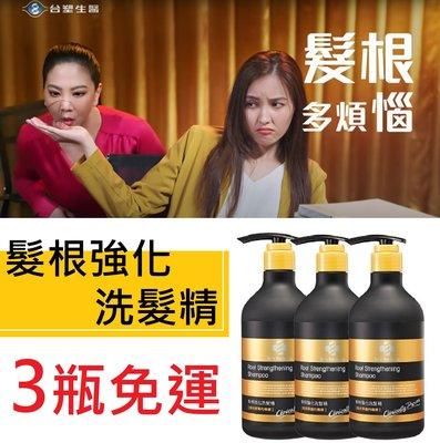 年終特價3瓶免運 Dr's Formula 髮根強化洗髮精580ml 台塑生醫