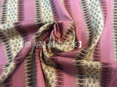 【傑美屋-縫紉之家】日本棉布配色小布塊#條紋系列j631101證書班必備最後尺寸