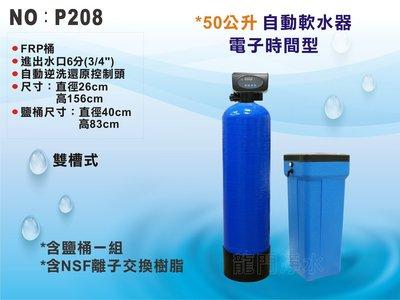 【龍門淨水】50公升全自動軟水器-電子時間型 NSF認證樹脂-除鎂鈣石灰質 RO機前置/熱水器/水族養殖軟水(P208)
