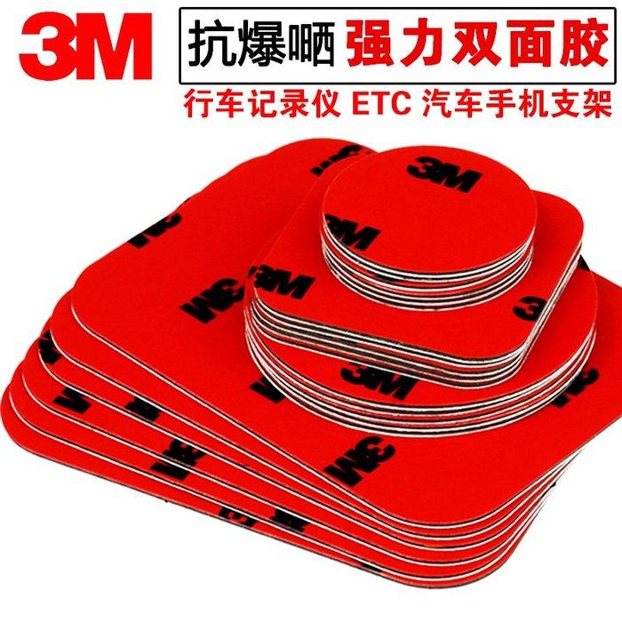 3m強力雙面膠貼掛鉤香水座手機支架相框相冊無痕防水海綿泡沫粘貼(規格尺寸不同價格不同)
