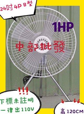『中部批發』超強 24吋 1HP 4P B型電扇 立扇 通風扇 電風扇 排風扇 大型通扇 工業型電扇 大型風扇