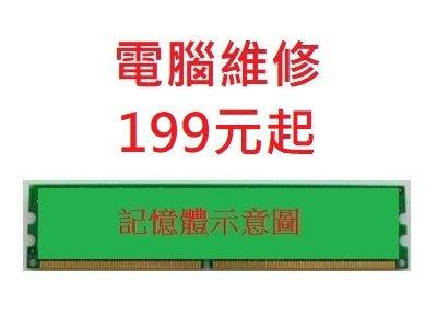 南投[草屯CZ@] DIY零組件店  桌上型 4G  DDR3   終保牌  創見  金士頓  電腦維修199元起 8G 南投縣