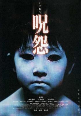 【藍光電影】咒怨 2002 日本經典恐怖片 呪怨
