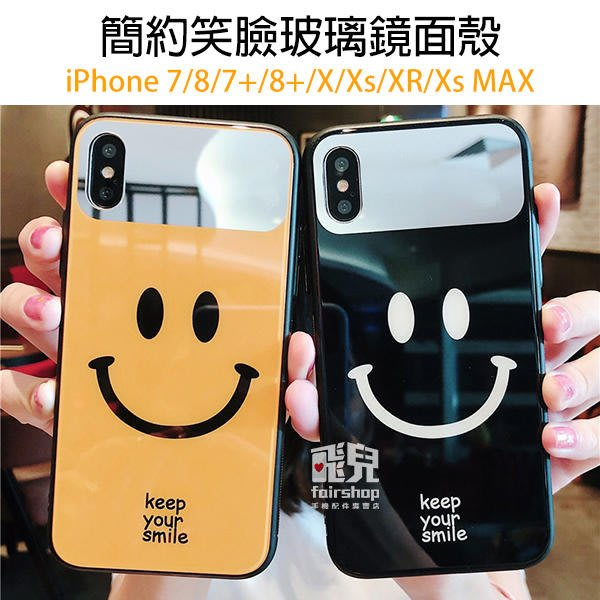 【飛兒】韓妞最愛!簡約笑臉 玻璃鏡面殼 iPhone 7/8/7+/8+/X/Xs/XR/Xs MAX 手機殼 77