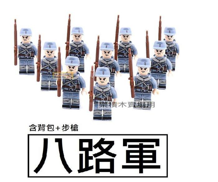 樂積木【當日出貨】第三方 八路軍團 一套10款 含背包 步槍 袋裝 非樂高LEGO相容 M3 衝鋒槍 迫擊砲 二戰