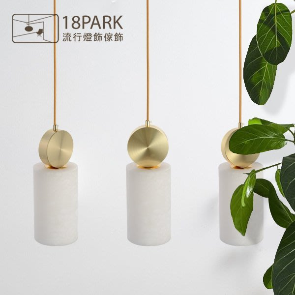 【18Park 】 北歐設計 Shi Xue [ 石雪吊燈-C款 ]