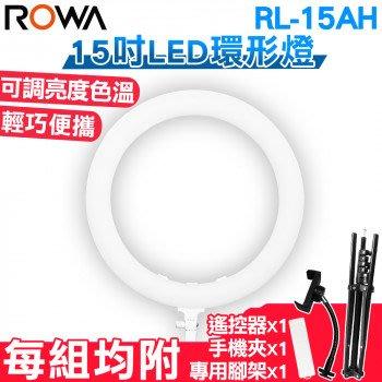 【中野數位】RL-15AH 15吋環形 LED 攝影 直播 補光燈 環形燈 網美燈