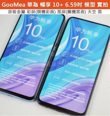 GooMea模型原裝金屬 彩屏Huawei華為暢享10 Plus 6.59吋展示Dummy樣品包膜假機道具沒收玩具摔機拍