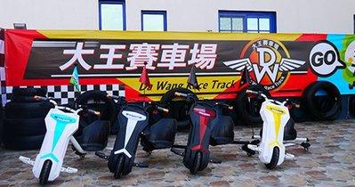 『贈體驗大王賽車』@瑞寶旅遊@台東曙光渡假酒店【曙光雙人房】『含早餐』有兒童遊戲室