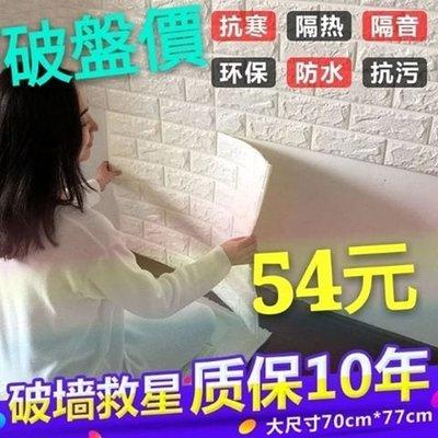 $54元 3D立體磚紋壁貼 自黏牆壁 壁紙 仿壁磚 防撞條 防水防撞背景牆 裝潢 牆貼 隔音泡綿 壁癌  文化石