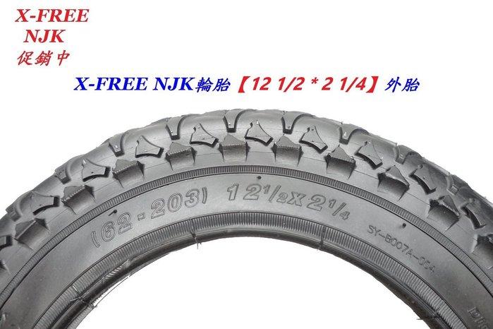 《意生》NJK外胎 12 1/2 x 2 1/4 自行車輪胎 12 1/2*2 1/4 腳踏車輪胎 12吋童車輪胎