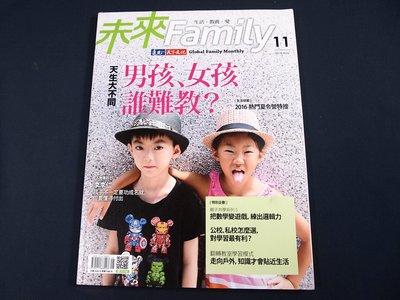 【懶得出門二手書】《未來Family 11》天生大不同 男孩,女孩 誰難教? 李李仁 把數學變遊戲(21D33)