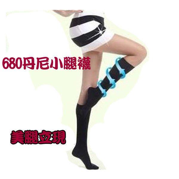 ☆雯雯館☆680D小腿襪/美腿襪/瘦腿加壓彈性透氣內搭褲/680丹尼/顯瘦膝下襪