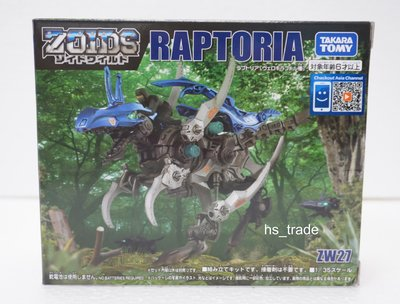 Takara Tomy 索斯機械獸 激戰本能 Zoids Wild ZW27 Raptoria 全新未開封