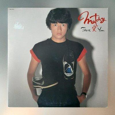 【裊裊影音】近藤真彥-Thank愛You 黑膠唱片LP-附海報歌詞-RCA Records 1981年發行