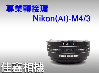 @佳鑫相機@(全新品)專業轉接環 NIKON(AI)-M4/3 for Nikon鏡頭轉至Micro 4/3機身 M43