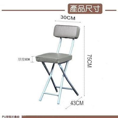 兄弟牌丹寧有背折疊椅(灰色)~PU5公...