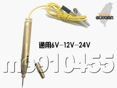 汽車 電路測電筆 銅電筆 車用 測電筆 驗電筆 試電筆 測試筆 試燈 修車 維修專用 6V 12V 24V 有現貨
