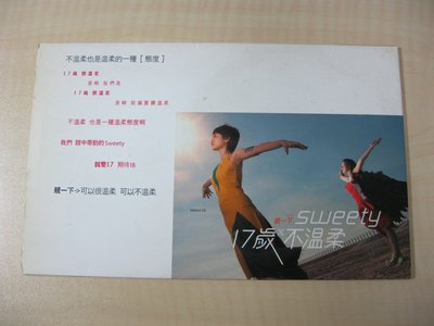 Sweety(劉品言.曾之喬)17歲不溫柔宣傳單曲EP/豐華唱片2003年/1首親一下