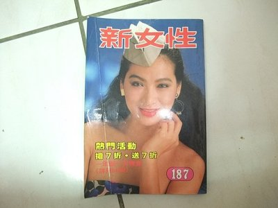 早期娛樂雜誌 新女性187  封面張瓊姿
